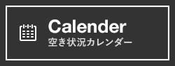 空き状況カレンダー